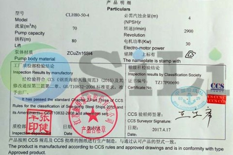 CCS certificate for pump